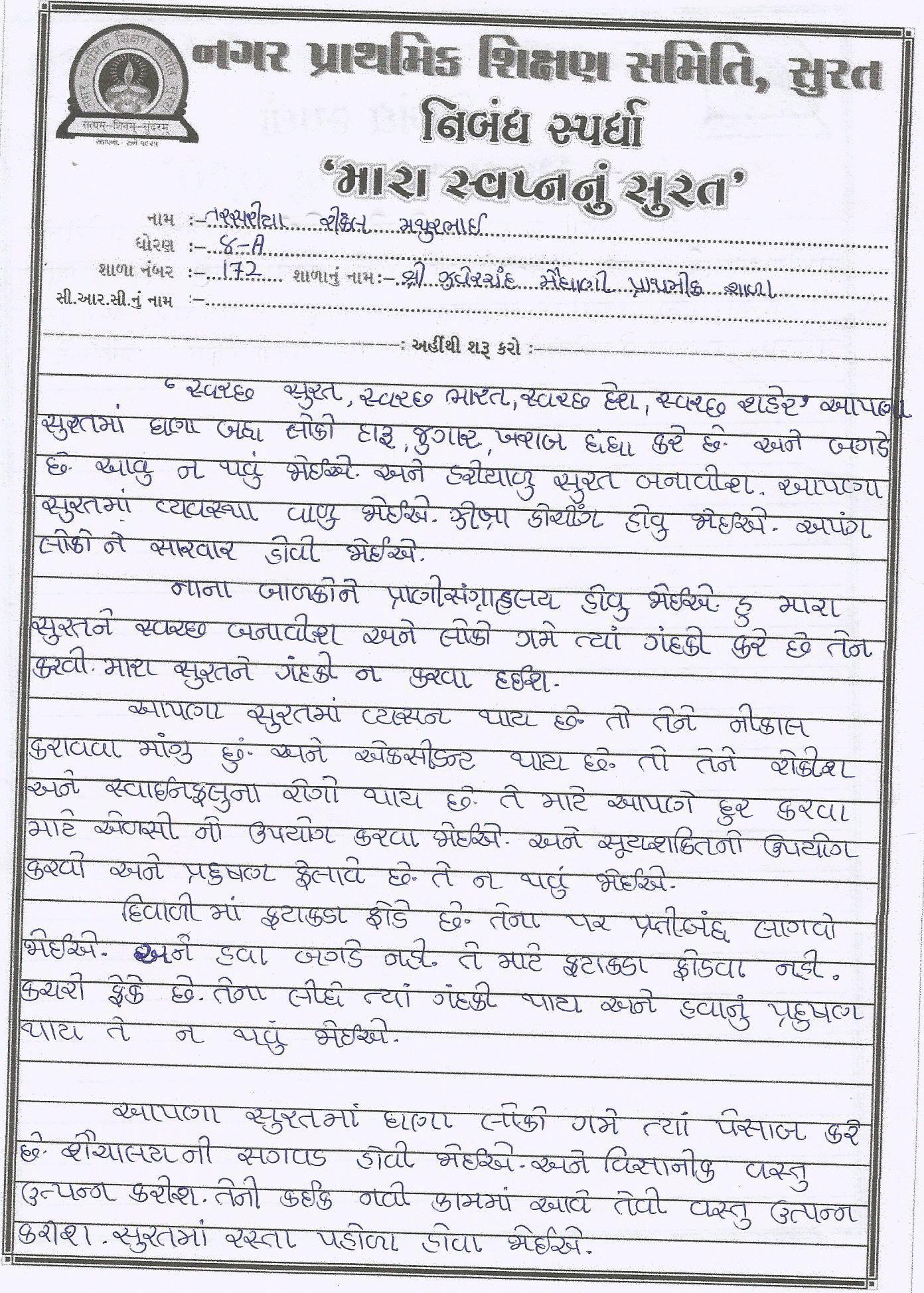 zaverchand meghani essay in gujarati