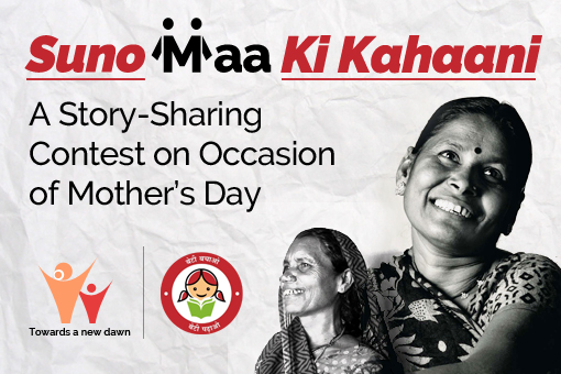 Suno Maa Ki Kahaani - a Story-Sharing Contest on Occasion of Mother's Day