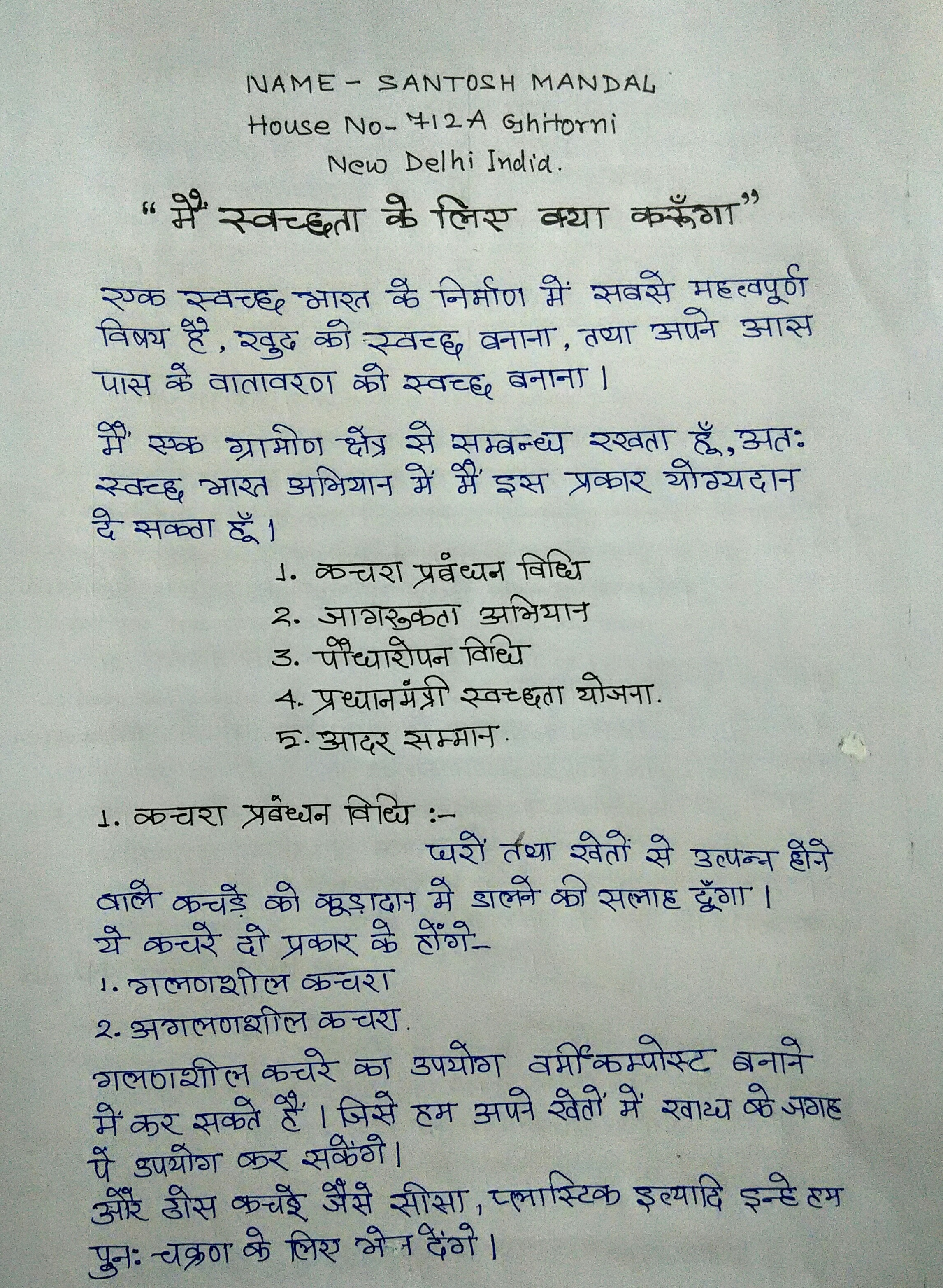 youth power essay in hindi