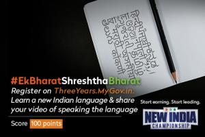 New India Championship Activities - #EkBharatShreshthaBharat Learn a new Indian language