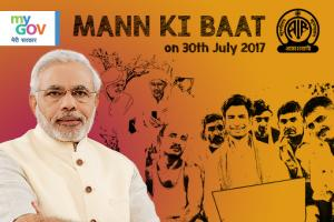 Share your ideas for PM Narendra Modi's Mann Ki Baat on 30th July 2017